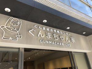 ご当地アンテナショップ巡り GINZAにGUNMA「ぐんまちゃん家」