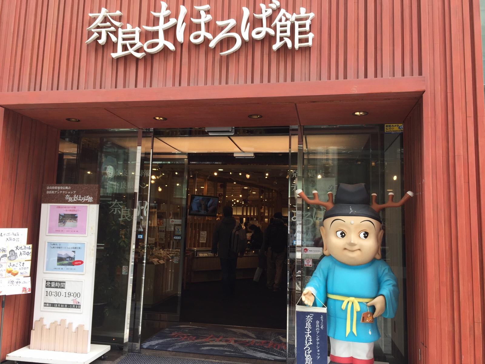 ご当地アンテナショップ巡り「奈良まほろば館」せんとくんか大仏か