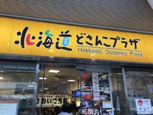 美味しい北海道を有楽町で!アンテナショップ「どさんこプラザ」
