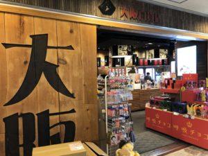 まいどおおきに!初めての大阪も盛り沢山!「大阪百貨店」