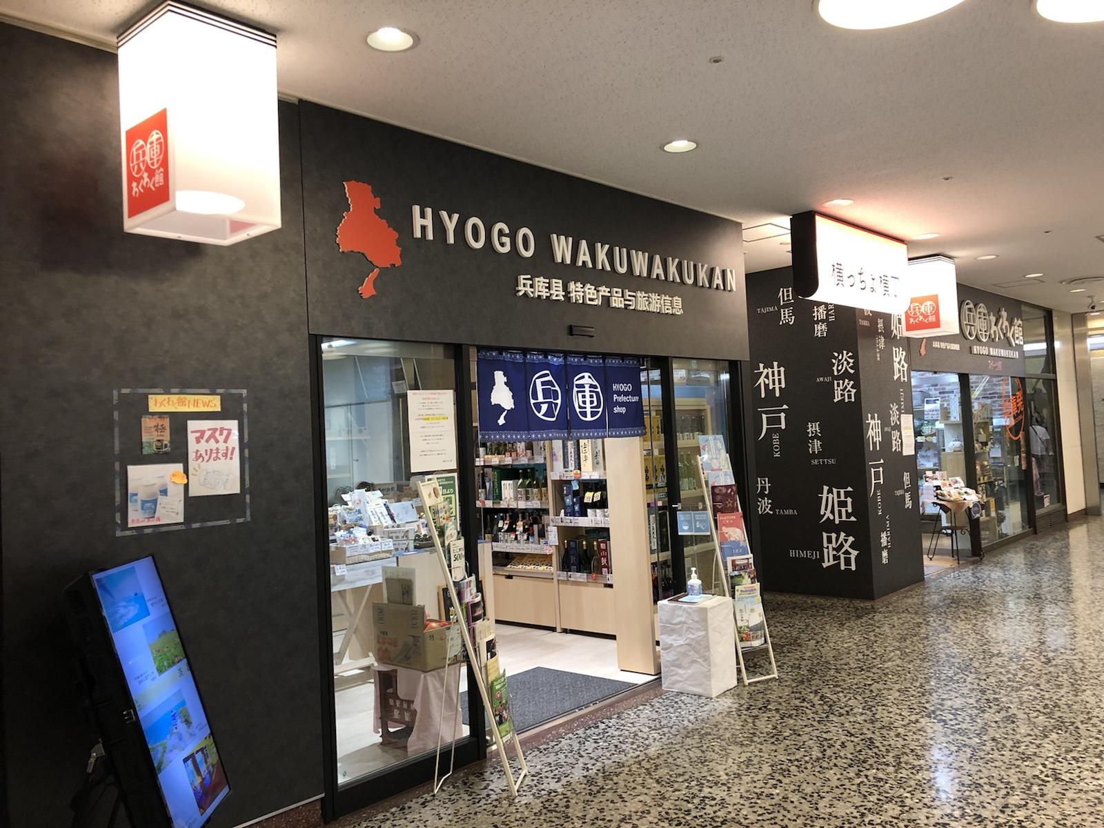 有楽町「兵庫わくわく館」大幅リニューアルで地元の名産たっぷり!