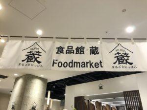 「まるごとにっぽん蔵」日本全国選りすぐりの『食』が楽しめる!