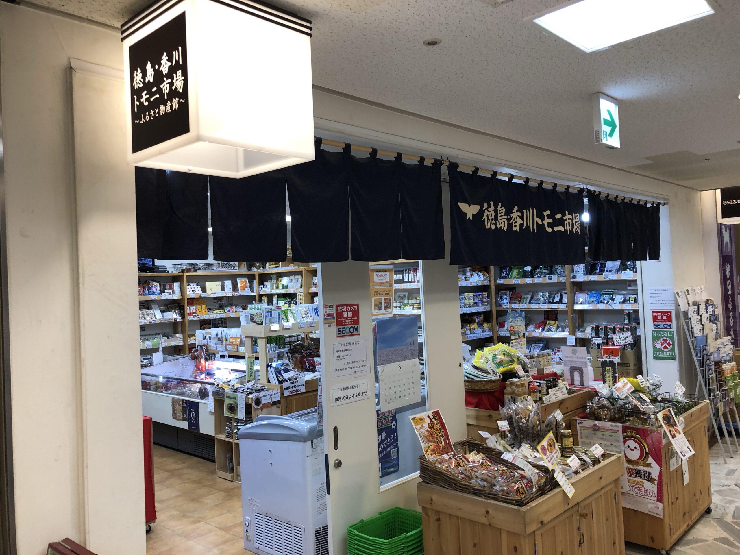 「徳島・香川トモニ市場」!有楽町からエネルギッシュ徳島とアーティスティック香川へ
